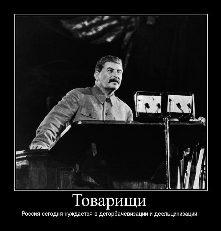 http://mediamera.ru/sites/default/files/images/rossiya-nujdaetsya-v-degorbachevizacii-i-deelcinizacii_0.jpg