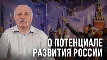 Величко М.В. (2017.08.19) - О потенциале развития России
