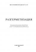 ВП СССР - Разгерметизация