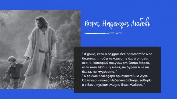 Правда Христа