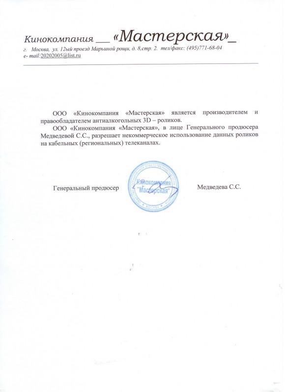 Юридический владелец этих роликов социальной рекламы разрешает их некоммерческое распространение в России и странах СНГ