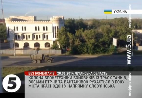 5 канал - В Славянск движется колонна бронетехники боевиков, июнь 2014г., Луганская область