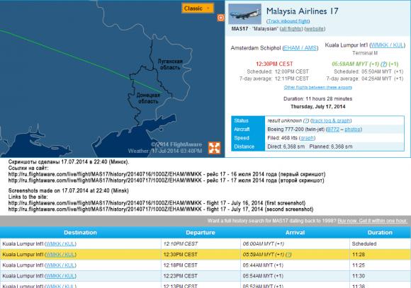 Маршрут MH17/MAS17/KL4103 17 июля 2014г.
