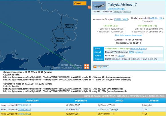 Маршрут MH17/MAS17/KL4103 16 июля 2014г.