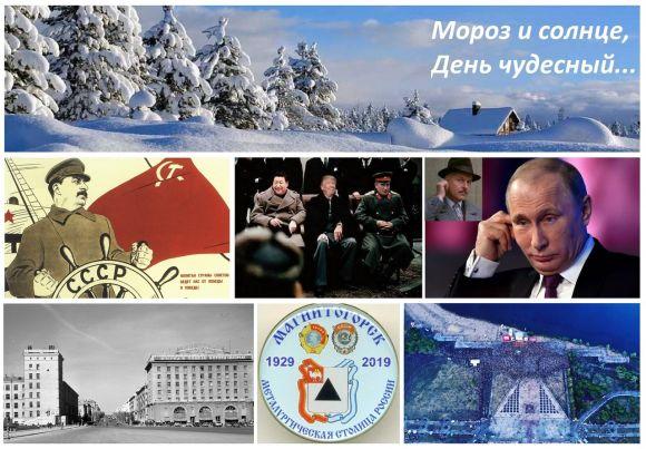 Po Novostyam i Sobytiyam_PORA