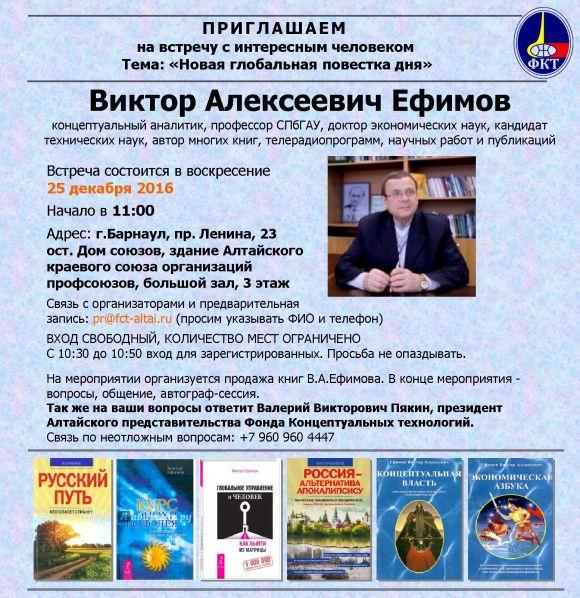 Ефимов В.А. (2016.12.25) - Новая глобальная повестка дня (Барнаул, Ленина 23)
