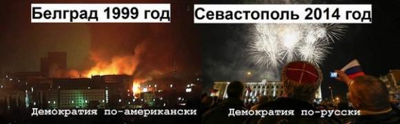 Демократия по-русски и по-американски