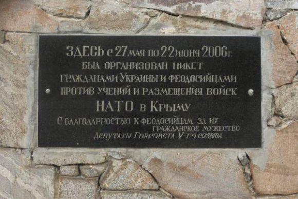 Памятная табличка о пикете против войск НАТО в Крыму