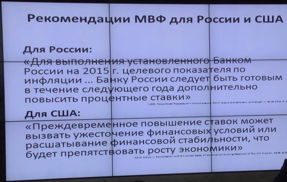 Рекомендации МФР для России и США