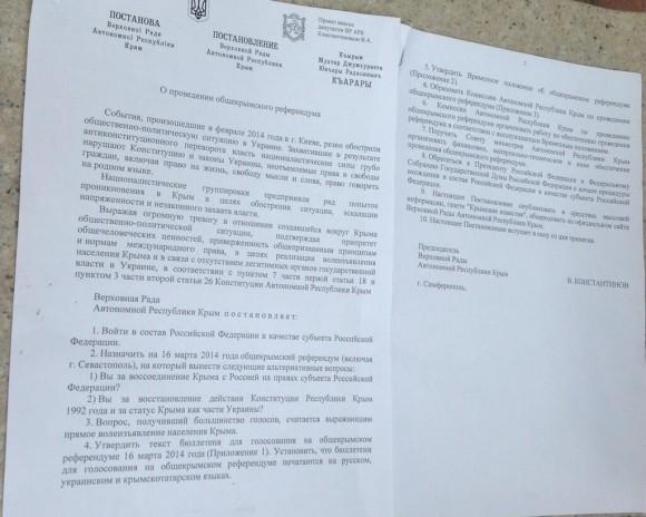 Постановление о проведении общекрымского референдума