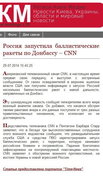 «Россия запустила баллистические ракеты по Донбассу – CNN»