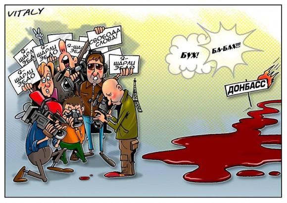 Двойные стандарты западных СМИ в освещении провокации в Charlie Hebdo и войны на Донбассе