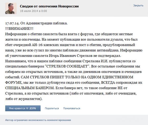 «Информация о сбитии самолёта была взята с форума. Информацию об уничтожении самолета Игорь Иванович Стрелков не подтверждал».