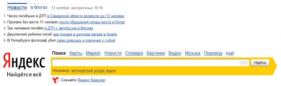 Россиянские новости через «Яндекс.Новости» на 13 октября 2013г.