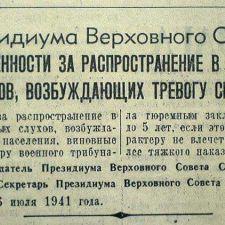 Указ Президиума ВС СССР от 6.07.1941 об ответственности за распространение в военное время ложных слухов
