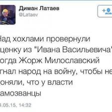 Над хохлами провернули сценку из «Ивана Васильевича...»