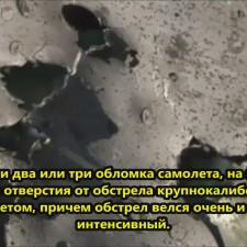 Следы пулемётного обстрела на части фюзеляжа упавшего под Донецком Боинга