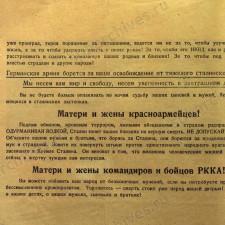 А это инструкция идейных вдохновителей и духовных учителей пропагандистов хунты