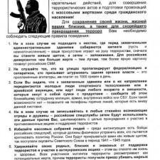 Из вертолёта над Славянском хунта разбрасывает эти листовки на РУССКОМ языке