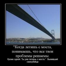 Когда летишь с моста