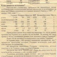Листовка с пропагандой выгод независимости Украины от СССР к всеукраинскому референдуму 1991г.
