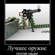 Лучшее оружие против нации