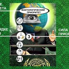 Игра «Цивилизаторы»