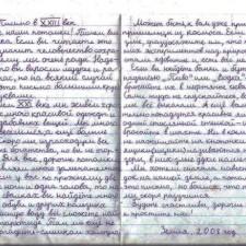 Письмо в 23 век