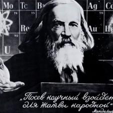 Посев научный взойдёт для жатвы народной