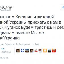 Приглашаем Киевлян и жителей Западной Украины приехать к нам в Донецк, Луганск