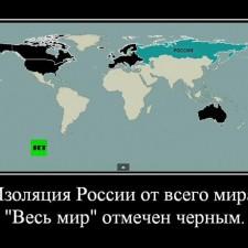 Изоляция России от всего мира