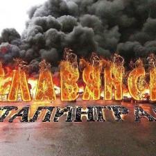 Славянск в огне