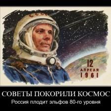 Советы покорили космос