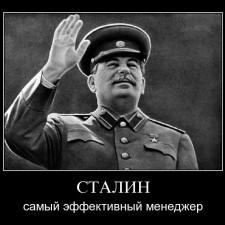 Сталин - самый эффективный менеджер