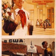 Строительство школ в СССР и США