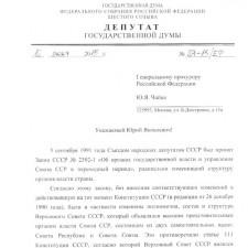Депутатский запрос о законности распада СССР (1)