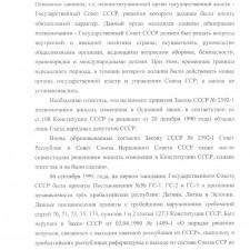 Депутатский запрос о законности распада СССР (2)