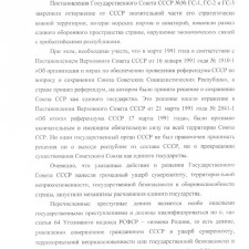 Депутатский запрос о законности распада СССР (3)