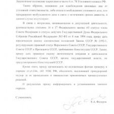 Депутатский запрос о законности распада СССР (4)