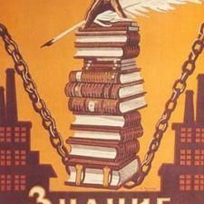 Знание разорвёт цепи рабства