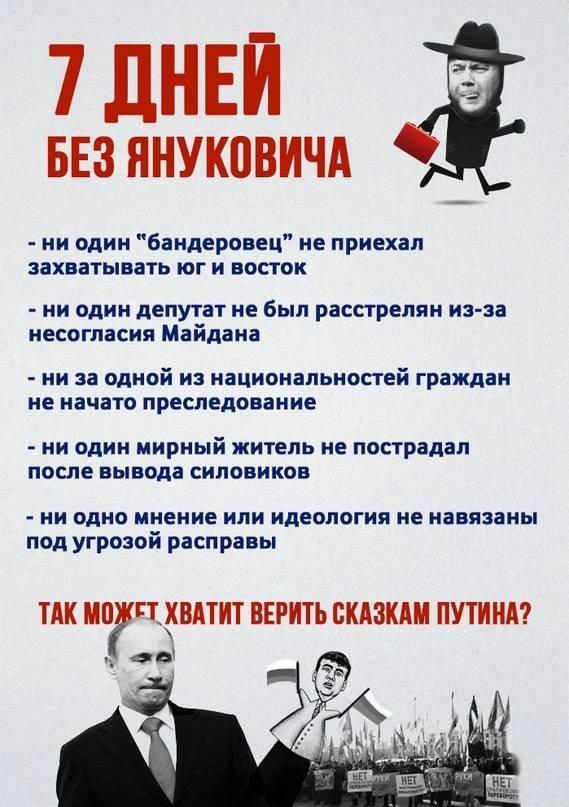 Попu3деть о всяком  - Страница 5 7_dnei_bez_yanukovicha