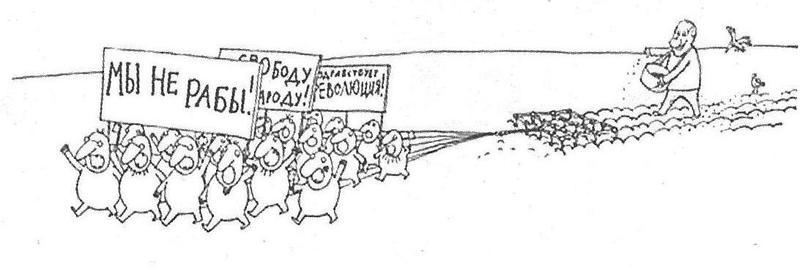 Истинная природа массовых демонстрация — карикатура