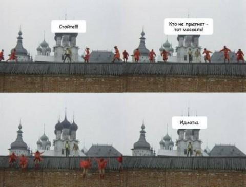 Кто не прыгнет - тот москаль!