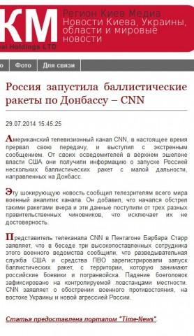Регион Киев Медиа: «Россия запустила баллистические ракеты по Донбассу – CNN»
