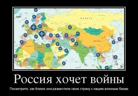 Россия хочет войны
