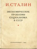 stalin_economic_problems_of_socialism_in_ussr