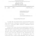 Депутатский запрос о законности распада СССР [1]