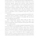 Депутатский запрос о законности распада СССР [2]