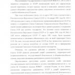 Депутатский запрос о законности распада СССР [3]